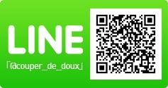 LINE 公式アカウント「@couper_de_doux」